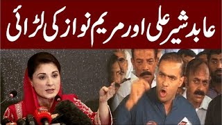 Abid Sher Ali and Maryam Nawaz Face to Face