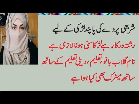 Today zaroorat rishta in all world ,Name Is Gulab Bano ,she is alima