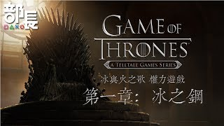 【冰與火之歌:權力遊戲】第一章:冰之鋼|Game of Thrones PS4
