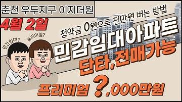 춘천 우두지구 이지더원 민간임대아파트 이건 못 참지!!
