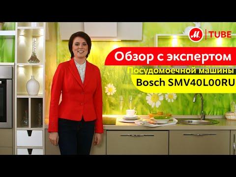 Видеообзор посудомоечной машины Bosch SMV40L00RU с экспертом М.Видео