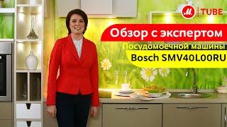 Видеообзор посудомоечной машины Bosch SMV40L00RU с экспертом М.Видео(Тишина работы, эргономика и экономичность - достоинства посудомоечной машины Bosch SMV40L00RU. Подробнее на http://www...., 2015-02-02T12:34:40.000Z)