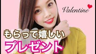 【男女必見!】バレンタインにもらって嬉しいプレゼント♡ラッピングも!池田真子 valentine present