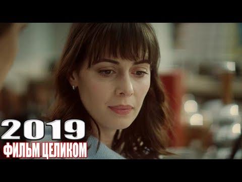 НОВИНКА на канале заключила! ТЕНЬ ЛЮБВИ Русские мелодрамы 2019, сериалы HD - Видео онлайн