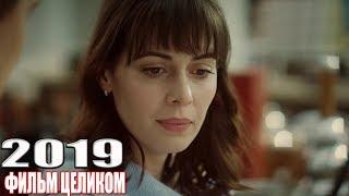 НОВИНКА на канале заключила! ТЕНЬ ЛЮБВИ Русские мелодрамы 2019, сериалы HD