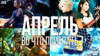 Во что поиграть — Апрель 2020 | НОВЫЕ ИГРЫ ПК, PS4, Xbox One