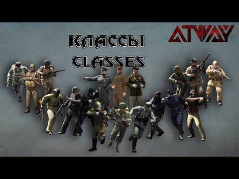 Heroes & Generals. Обзор классов. Classes