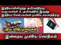 Emirates Breakings News  Dubai Airport latest update Today Tamil | Airindia Airlines Update Today
