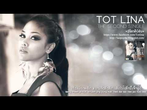 Tot Lina - ຂໍໂທດທີ່ບໍ່ທົນ (official lyric video) 2012
