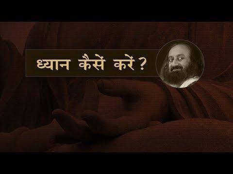 ध्यान कैसें करें ? | DHYAN KAISE KAREN |  श्री श्री रवि शंकर जी