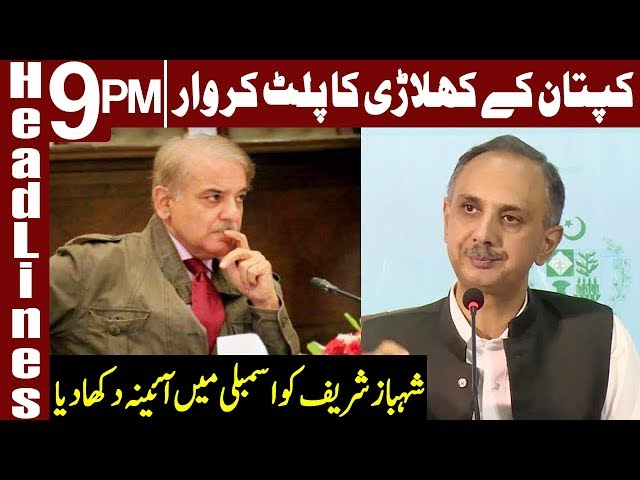 Umar Ayub Hits Back On Shahbaz Sharif | Headlines & Bulletin 9 PM | 19 June 2019 | Express News