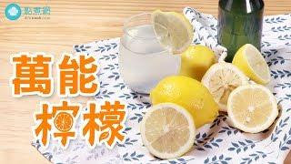 檸檬6種用法|廚房去漬去味零難度