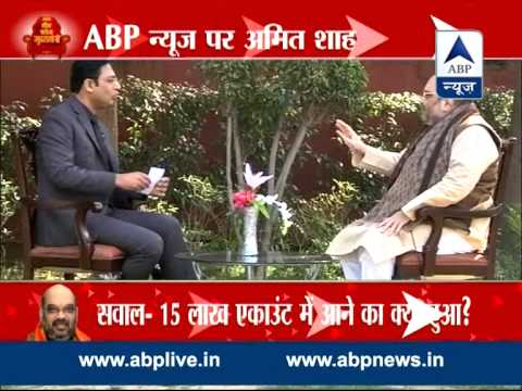 Modiji's statement on Rs 15 lakh returning was just a political 'jumla' : Amit Shah to ABP News