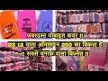 Rs 12 !! Mobile Accessories Business !! Back Cover Wholesale Market !! Gaffar Market !!