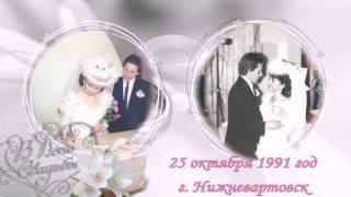 25 лет вместе Годовщина свадьбы