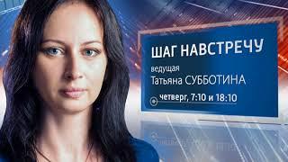 """""""Шаг навстречу"""".Выпуск 123  (эфир от 15.02.2018)"""