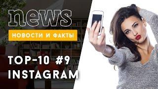 ТОП 10 Instagram: лучшие звездные фото за неделю #9