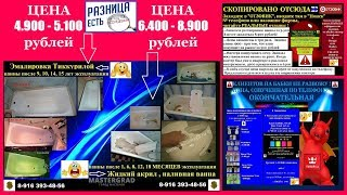 видео Реставрация ванн - Зеленоград