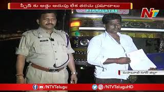 తరచుగా యమలోకానికి ద్వారం తెరుస్తున్న మహబూబ్ నగర్ జిల్లా రహదారులు || NTV