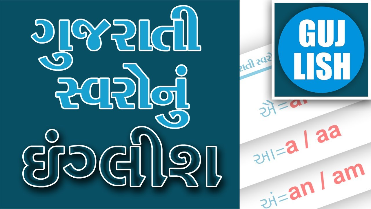 Learn English Letters For Gujarati Vowels In Gujarati
