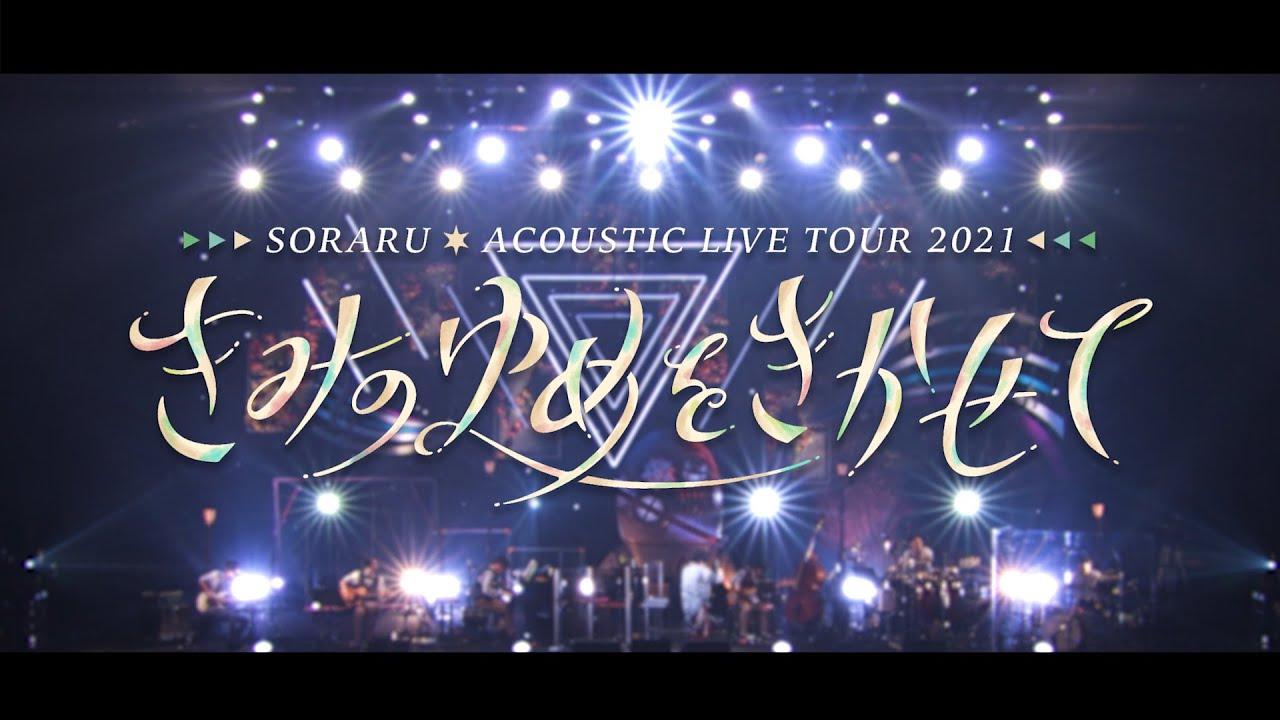 【ライブ映像】SORARU ACOUSTIC LIVE TOUR 2021 -きみのゆめをきかせて-【ダイジェスト】