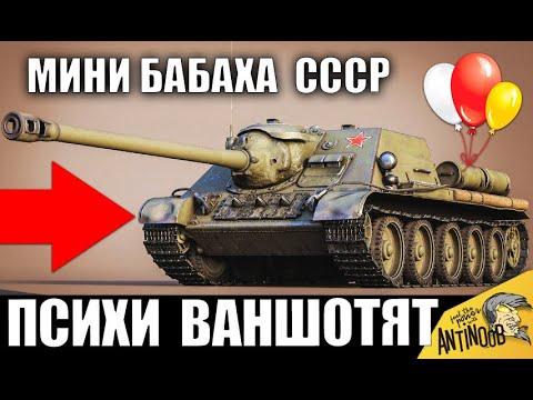 5 ПСИХОВ НА МИНИ БАБАХЕ СССР СУ-100 ВАНШОТЯТ ВСЕХ! АБСОЛЮТНЫЙ РЕКОРД в World of Tanks!