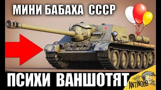 5 ПСИХОВ НА МИНИ БАБАХЕ СССР СУ-100 ВАНШОТЯТ ВСЕХ! АБСОЛЮТНЫЙ РЕКОРД в World of Tanks!