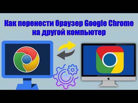 Как перенести браузер Google Chrome на другой компьютер?