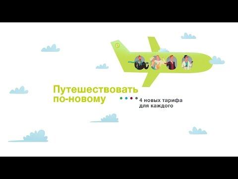 S7 Airlines представляет новую систему тарифов