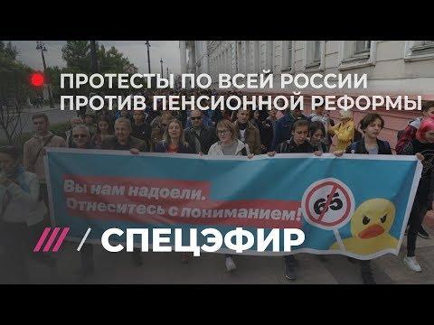 Выборы и протесты против пенсионной реформы. Прямой эфир