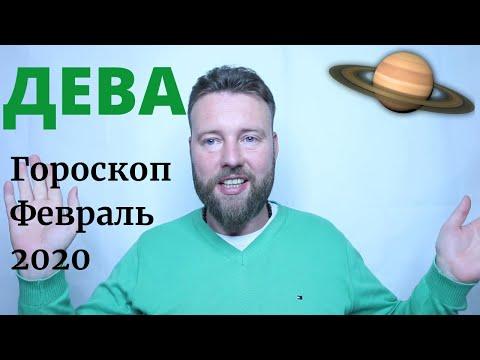 ДЕВА. Гороскоп на ФЕВРАЛЬ 2020 год| Деньги, любовь, дети