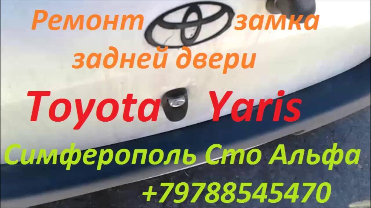 Ремонт замка задней двери Toyota Yaris +79788545470 Симферополь не дорого