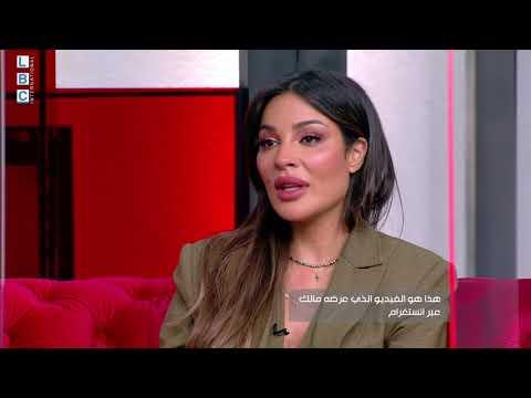احمر بالخط العريض - ندوب بيروت - رسالة من نادين نسيب نجيم لطفليها بعد انفجار مرفأ بيروت