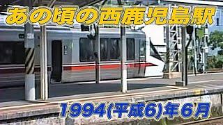 【JR九州】あの頃の西鹿児島駅 山編成 つばめ 12系客車 なは にちりん 1994年6月