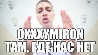 """Разбор на песню """"OXXXYMIRON - Там, где нас нет"""""""