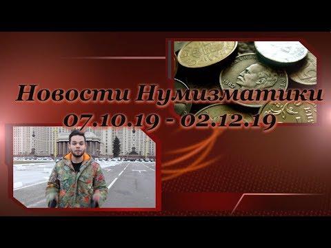 Новости Нумизматики - План на 2021 год, Монеты 50 рублей и Новые Технологии