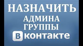 как сделать админом (администратором) в группе в ВК (Вконтакте)