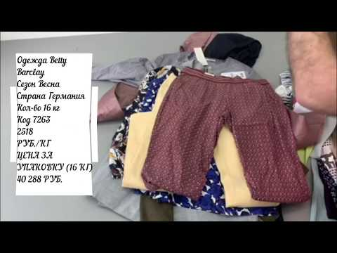 Одежда Betty Barclay #одежда #одеждаоптом #женская #plussize