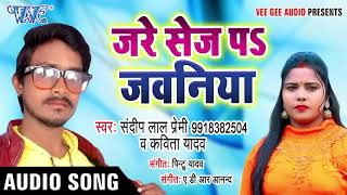 धोबी गीत #Sandeep Lal Premi, Kavita Yadav II जरे सेज पs जवनिया II  2020 भोजपुरी सुपरहिट Song