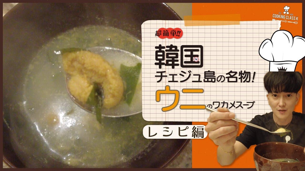 超簡単!レシピ!韓国料理!韓国チェジュの名物!ウニのわかめスープ!グァンス!