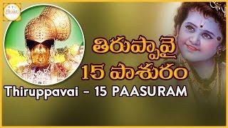 Thiruppavai Pasuram – 15 | Dhanurmasam Special | Elle Llam Kiliye Pasuram Meaning | Bhakti