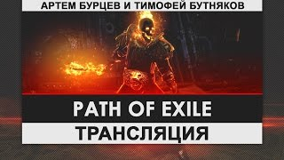 Path of Exile - Путь изгнания