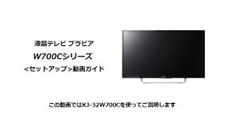 ソニー液晶テレビ ブラビア W700Cシリーズ セットアップ動画 液晶テレビ 検索動画 29