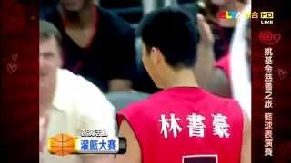 Jeremy Lin Dunk In Yao Ming Charity Game
