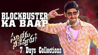 Sarileru Neekevvaru 7 Days Collections | Mahesh Babu, Vijayashanti, Anilravipudi