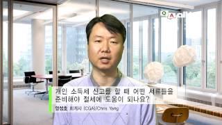 Q&A-양성호회계사:개인소득세신고시 필요한 서류