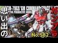582 1/144  RGM-79GS 「ジム・コマンド(宇宙仕様)」 HG  『HG UNIVERSAL CENTURY』