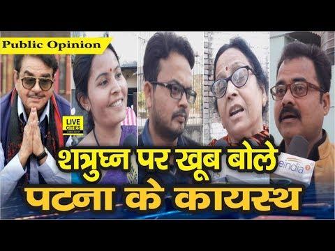 BJP से नाता तोड़ रहे Shatrughan Sinha को क्या Patna Sahib में मिलेंगे Kayastha के Vote, देखिए