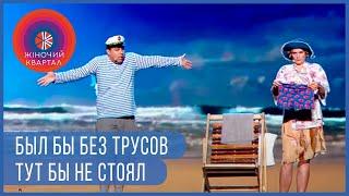 Одинокая Туристка на пляже ТОП 5 ПРИКОЛОВ ЛЕТА Женский Квартал 2021