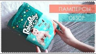 Baby baby soft. Подгузники из Словакии